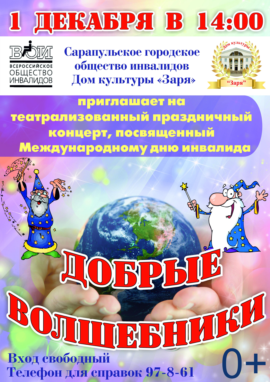 Дискотека ко дню россии сценарий
