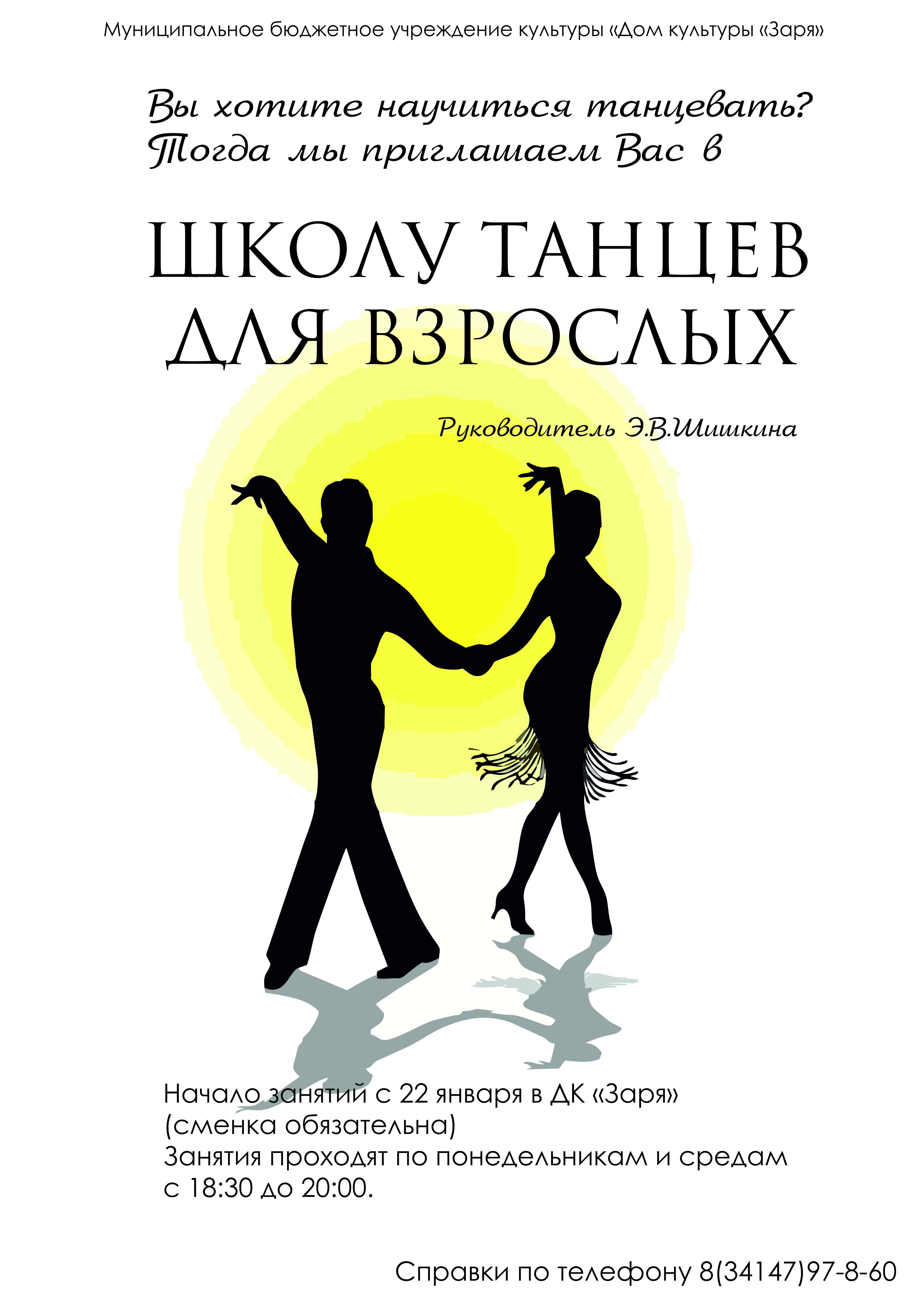 obyavlenie - Объявляем набор в Школу танцев для взрослых