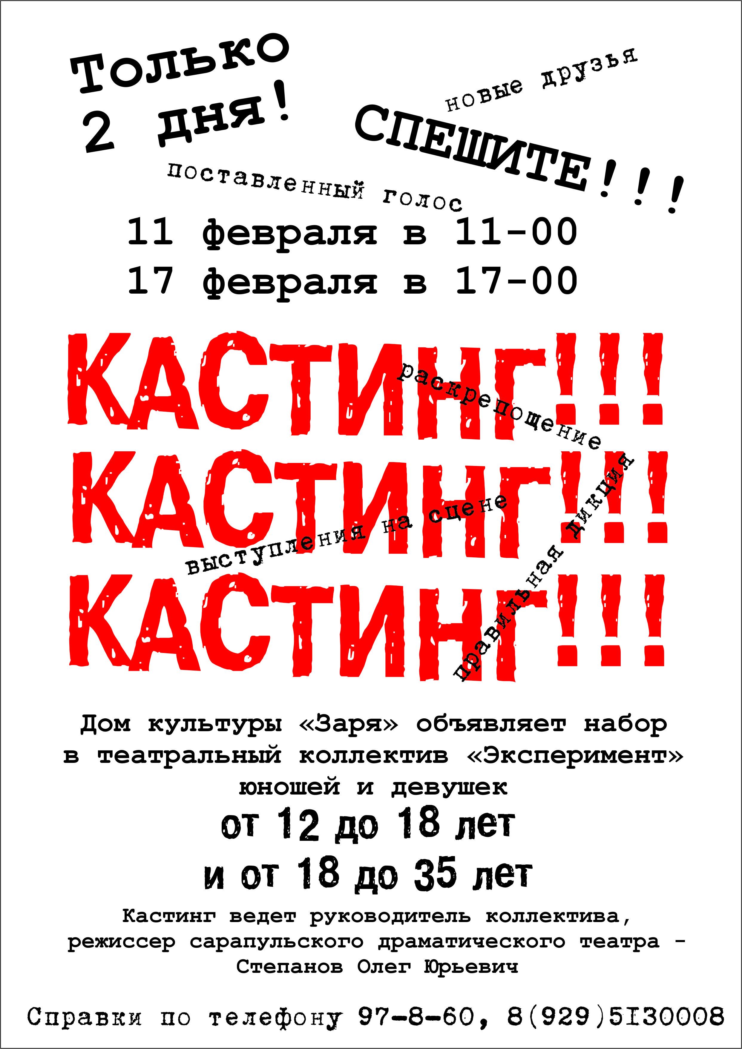 obyavlenie - Внимание!!! Кастинг в театральный коллектив!!!