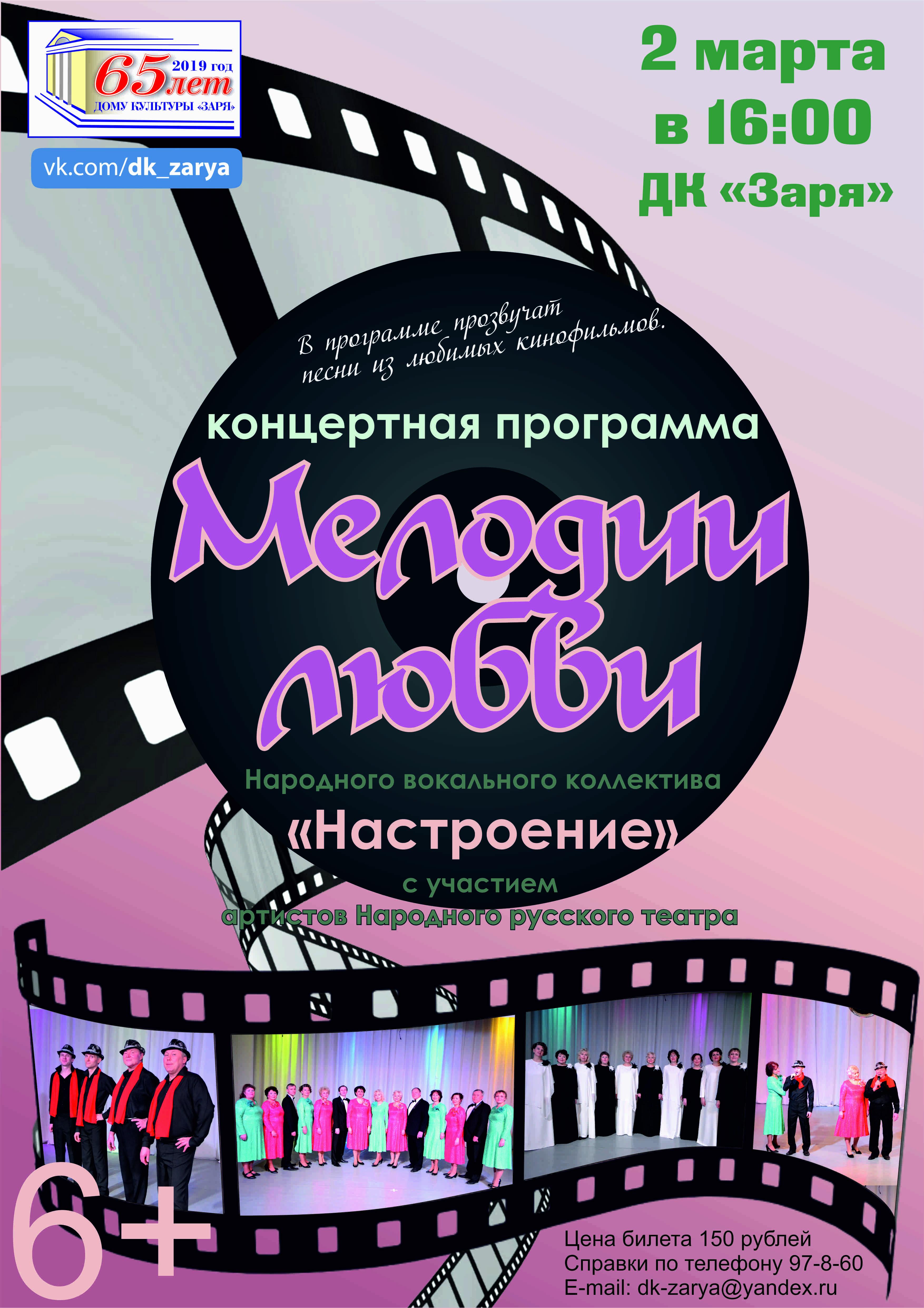 melodii lyubvi - мелодии любви