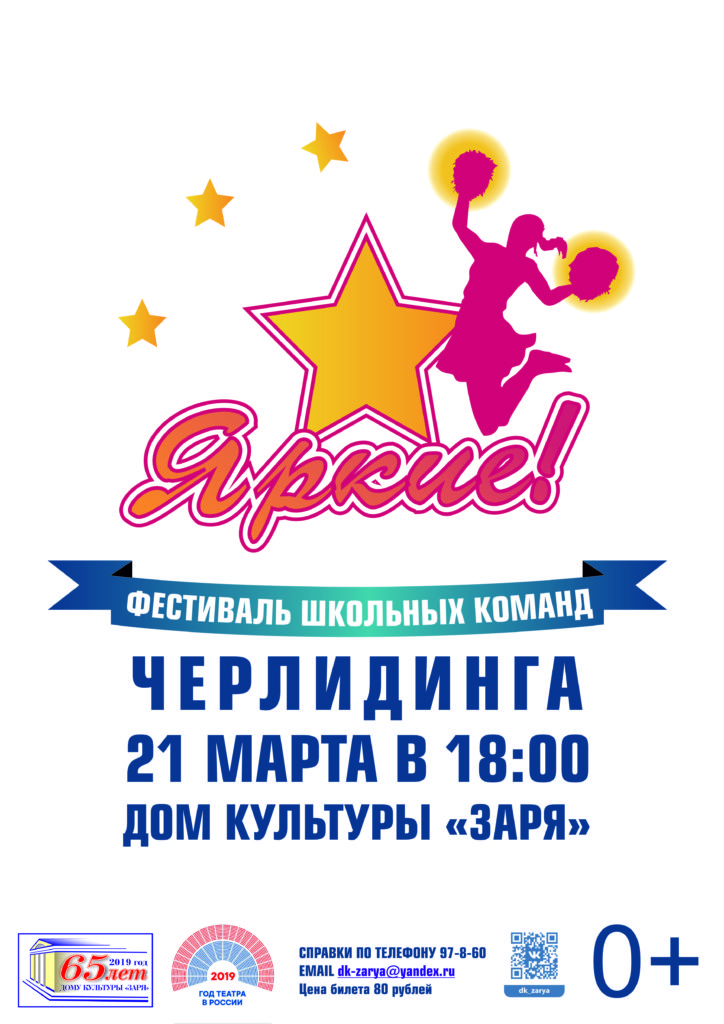 YArkie 724x1024 - Афиша