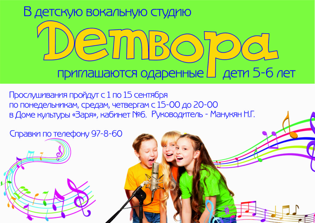 listovki detvora 1 1024x723 - Внимание!! Объявляем набор в наши коллективы!!