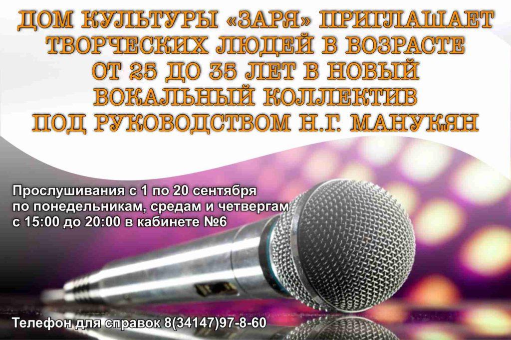 obyavlenie 1024x682 - Внимание!! Объявляем набор в наши коллективы!!
