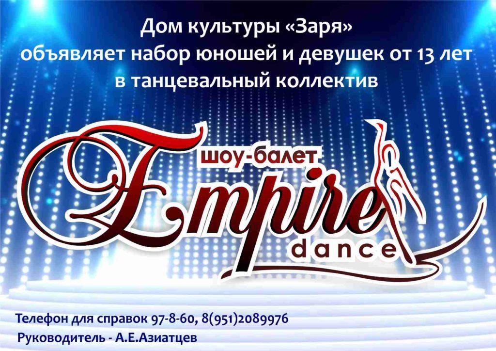 obyavlenie Imperiya 1024x724 - Внимание!! Объявляем набор в наши коллективы!!
