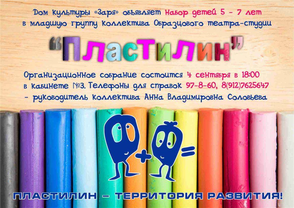 obyavlenie plastilin 1024x725 - Внимание!! Объявляем набор в наши коллективы!!