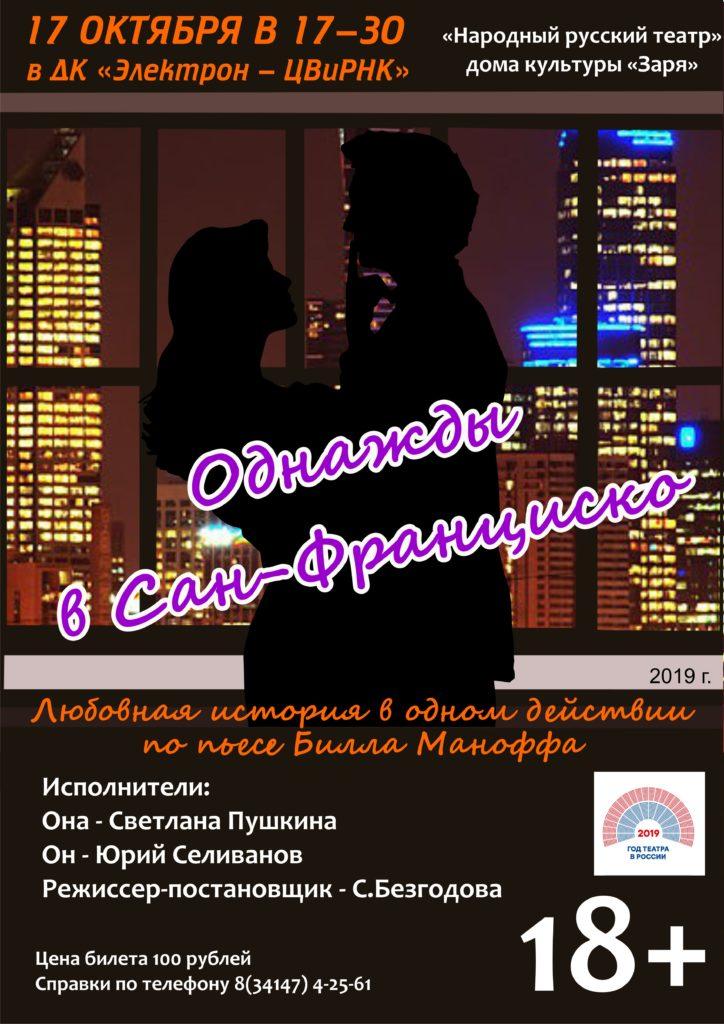 NRT 724x1024 - Афиша