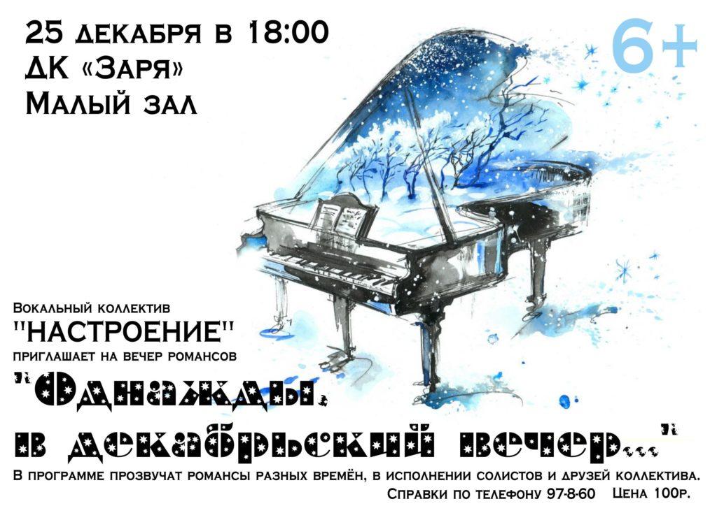 Bezymyannyj 2 1 1024x724 - Афиша