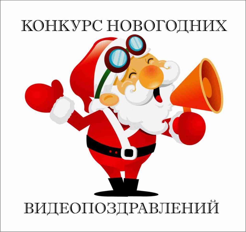 Bezymyannyj 1 1024x966 - Конкурс новогодних видеопоздравлений!!!