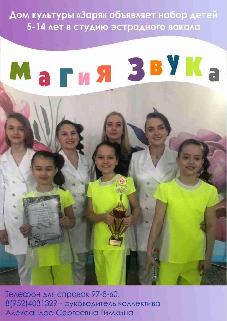 magiya 725x1024 - Открыт набор в наши коллективы!