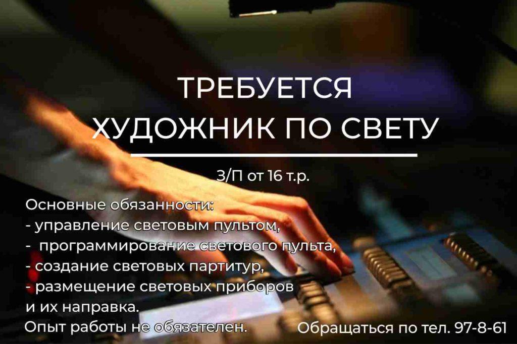 obyavlenie 1 1024x683 - Нам нужен художник по свету!