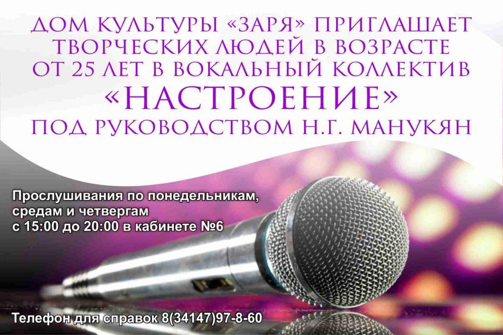 obyavlenie 3 1024x682 - Открыт набор в наши коллективы!