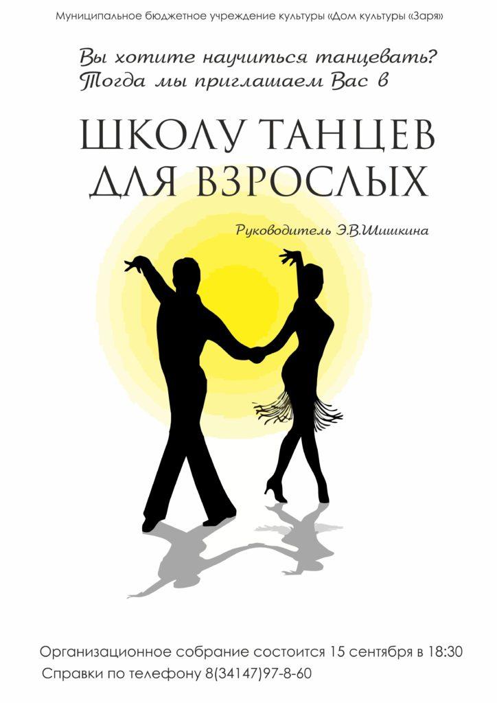 obyavlenie SHDV 1 724x1024 - Открыт набор в наши коллективы!