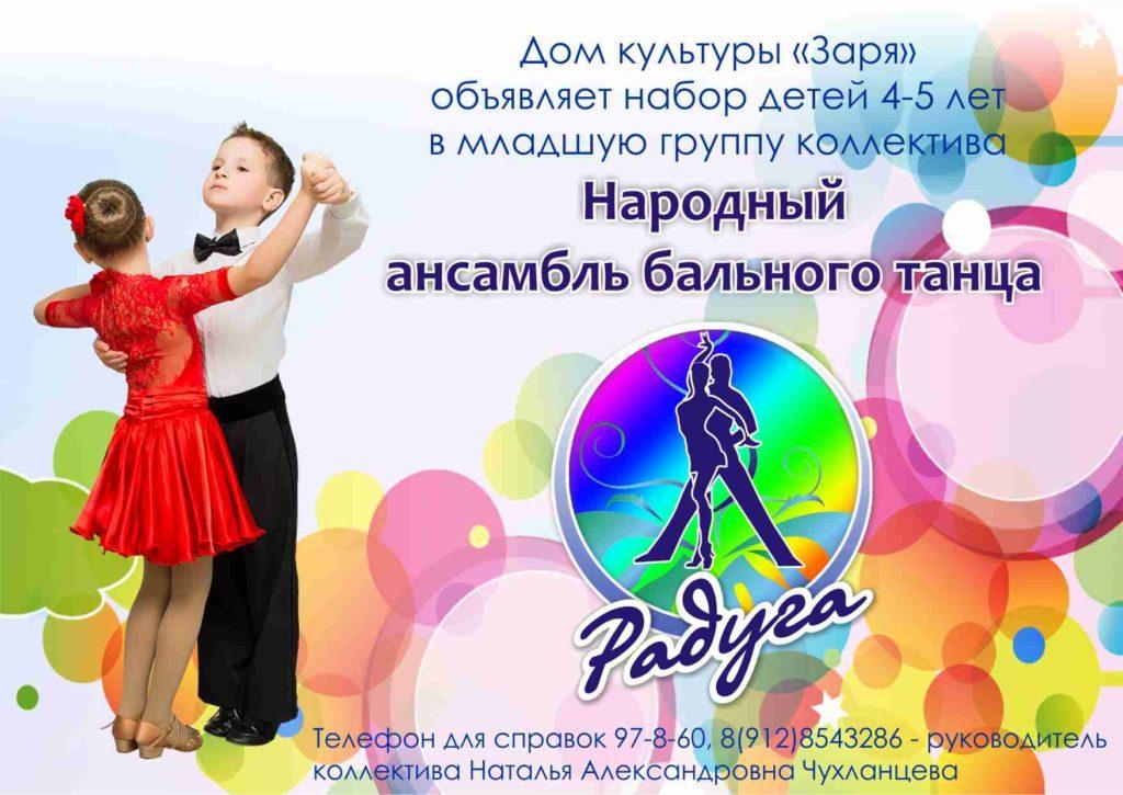 obyavlenie raduga 1 1024x725 - Открыт набор в наши коллективы!